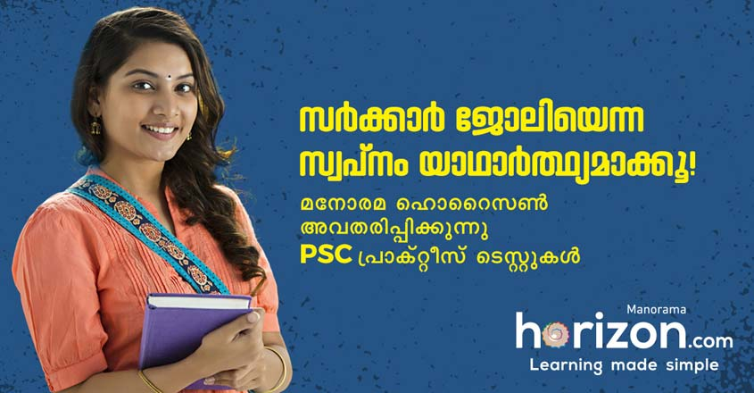 Manorama-Horizon-PSC