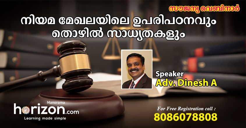 free-webinar-on-job-opportunities-for-law-students-after-graduation
