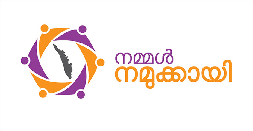 Rebuild Kerala Initiative to connect with people