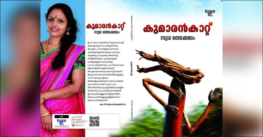 Sudha-thekkemadom-2