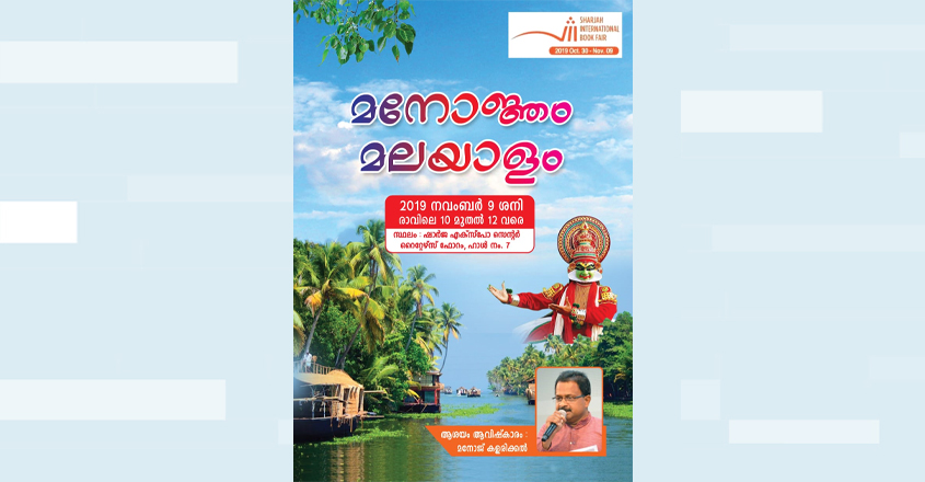 manonjam-malayalam