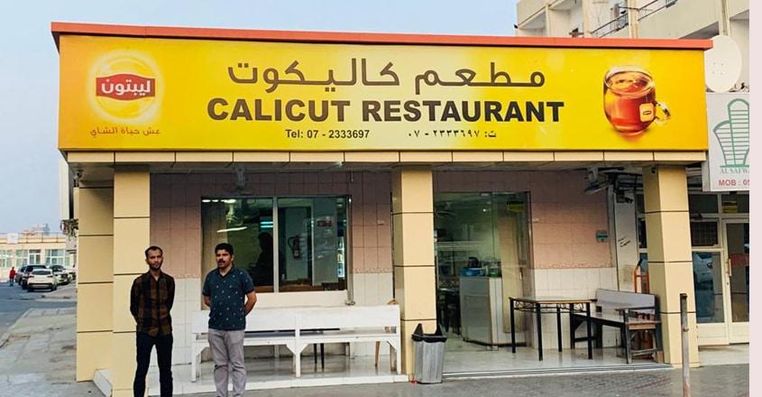calicut-restaurant-2