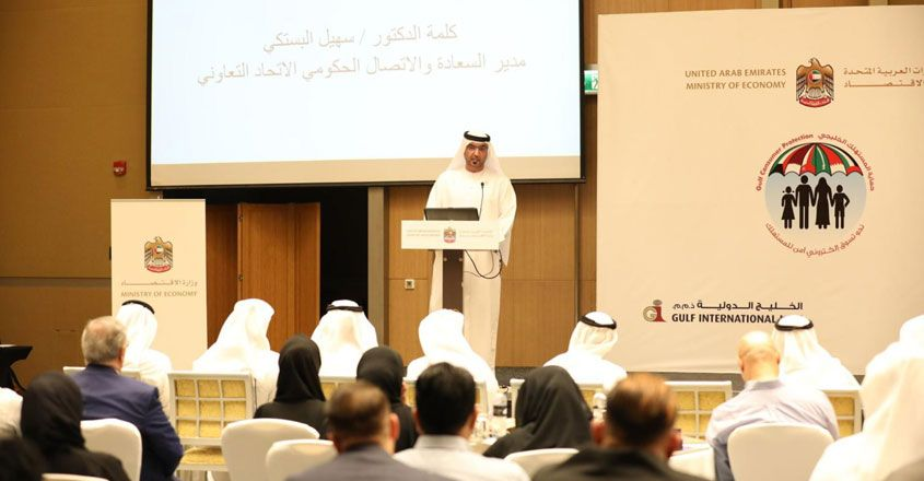 Gulf-Consumer-Protection-Conference