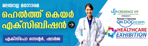 MALAYALA MANORAMA HEALTH CARE EXHIBITION