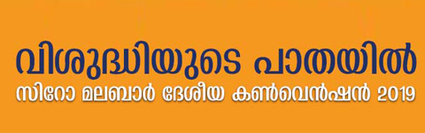 SYRO MALABAR NATIONAL CONVENTION 2019