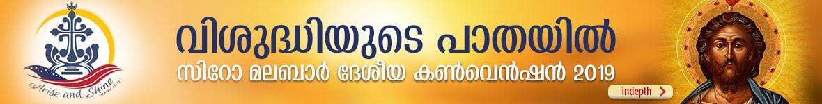 Syro Malabar Convention 2019