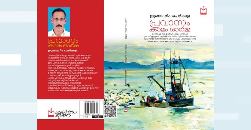 book-pravaasa-kaalam
