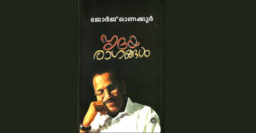 joy-daniel-mycreative-about-review-of-book-hridaya-raagangal