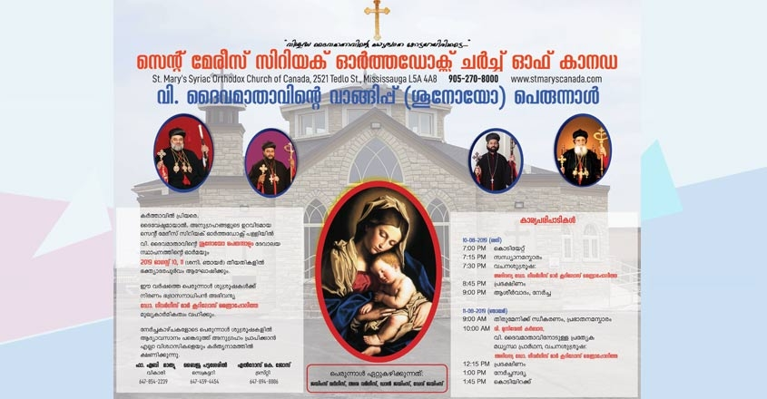 Jacobite-Church-Perunaal-Flyer