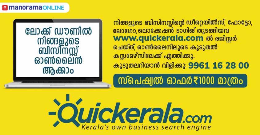 quick-kerala-article-image