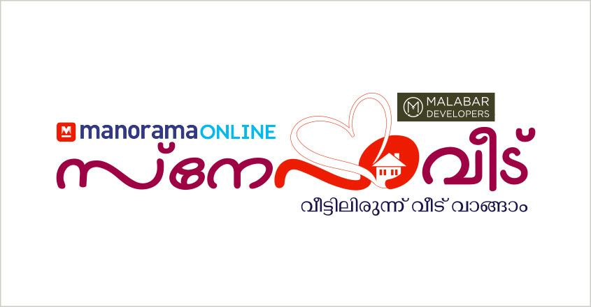 MalabarDevelopers-Manorama-Online-SnehaVeedu