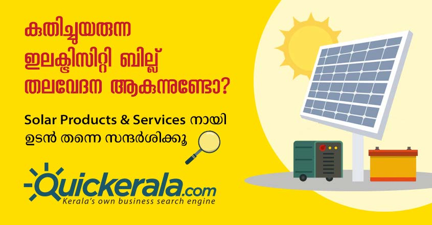Quickerala_845X440_Solar-Products