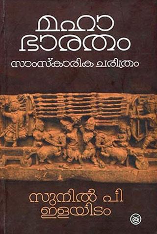 mahabharatham-potrait