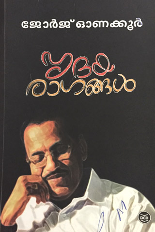 hridaya-ragangal