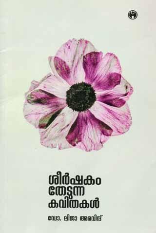 Sheershakam-Thedunna-Kavithakal-New