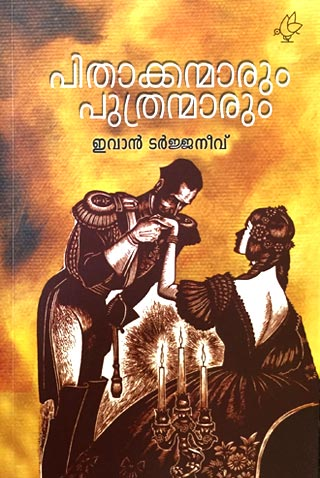 book-review-pithakkanmarum-puthranmarum1