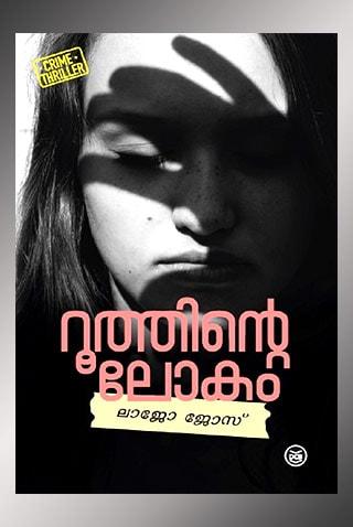 ruthinte-lokam-book-lajo-jose-320
