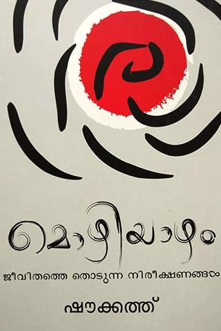 mozhiyasham-book-cover-image