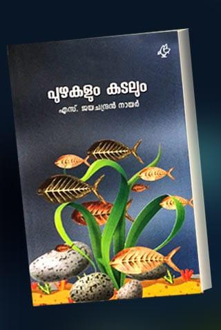 book-review-puzhakalum-kadalum-special-image