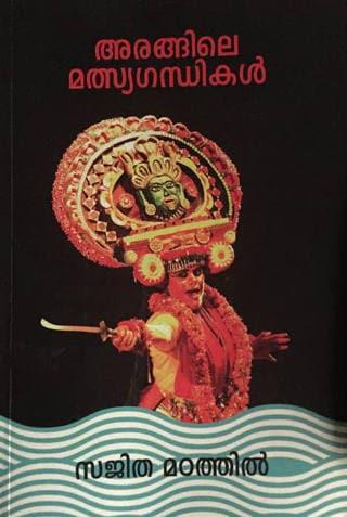 arangile-mathsyagandhikal