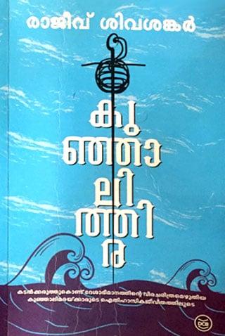 book-kunjalithira-by-rajeev-shivashankar–p