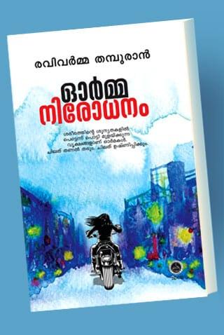 Book-Orma-nirodhanam-p