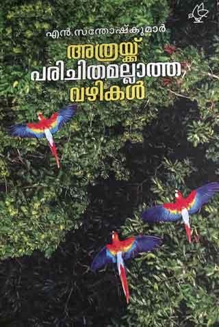athrak-parichithamallatha-vazhikal