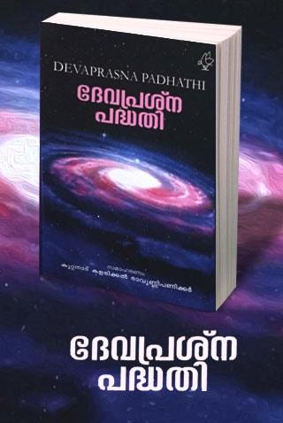 devaprasna-padhathi-p