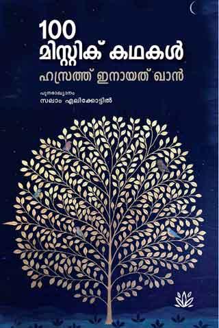 100 mystic Kadhakal.qxp
