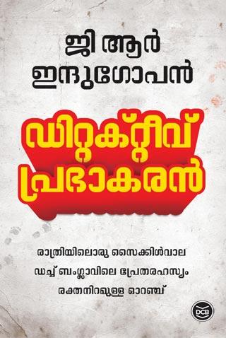 detective-prabhakaran-320