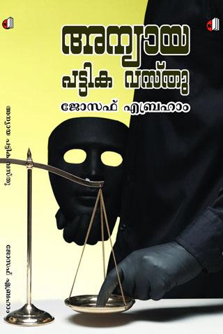 anyana-pattika-vasthu-kadhakal-book-written-by-joseph-abraham-portrait-image