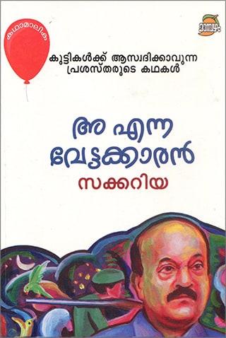 mambhazam-series-dc-books-book-review-portrait-image