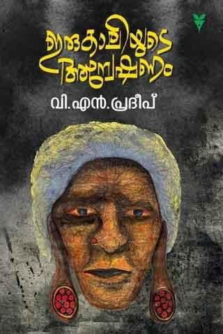 Irukaliyude-Anweshanam-1