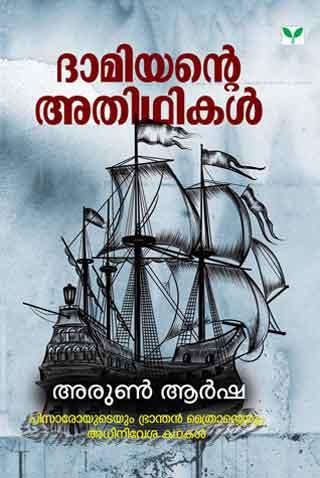 damiyante-adithikal-p