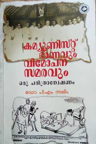 communist-bharanavum-vimochana-samaravum
