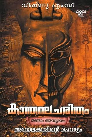 kanthamala-charitham