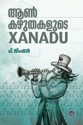 aankazhuthakalude-xanadu-book-cover