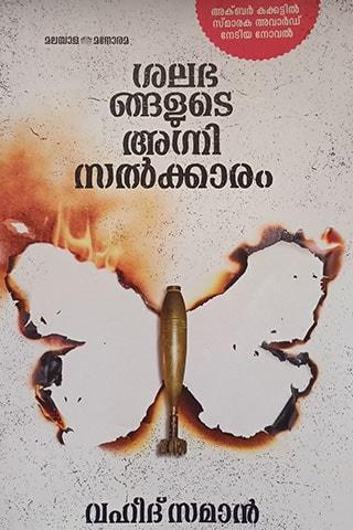 shalabhangalute-sgnisalkaram-novel-by-vaheed-saman-portrait-image
