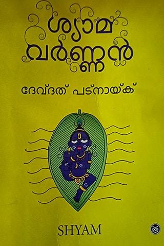 devdutt-pattanaiks-shyam-portrait-image