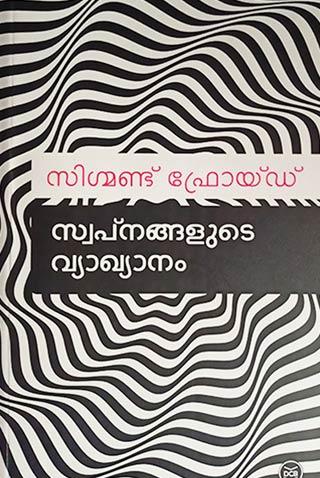 swapnangalude-vyakyanam-p