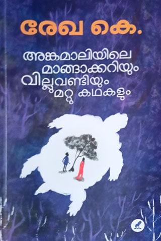 k-rekha-angamaliyile-mangakkariyum-villu-vandiyum-mattu-kathakalum-portrait-image