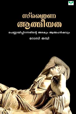 sthraina-aathmeeyatha-p