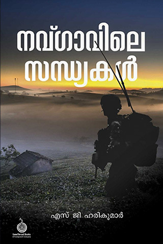 navgavile-sandhyakal-p