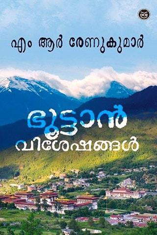 bhutan-viseshangal-p