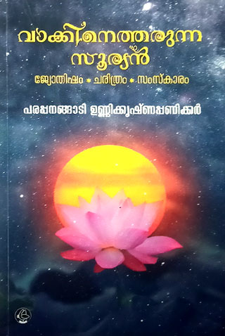 vakkine-tharunna-suryan-book