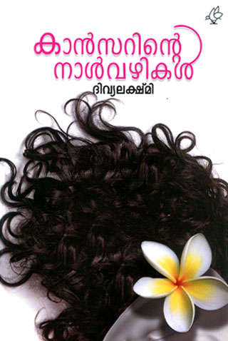cancerinte-nal-vazhikal-book