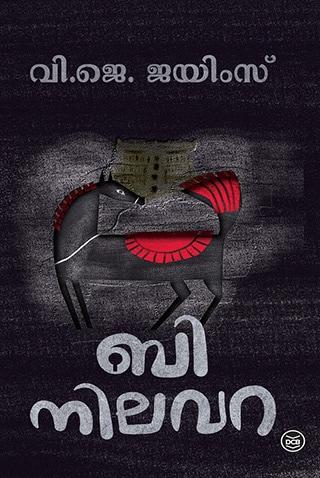 b-nilavara-book