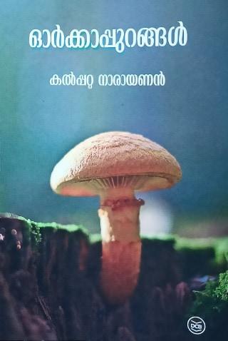 orkkapurangal-kalpatta