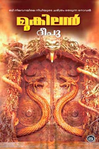 mukilan-book