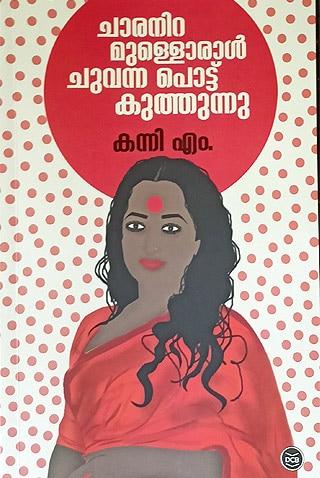 charaniramulloral-chuvanna-pottu-kuthunnu-book